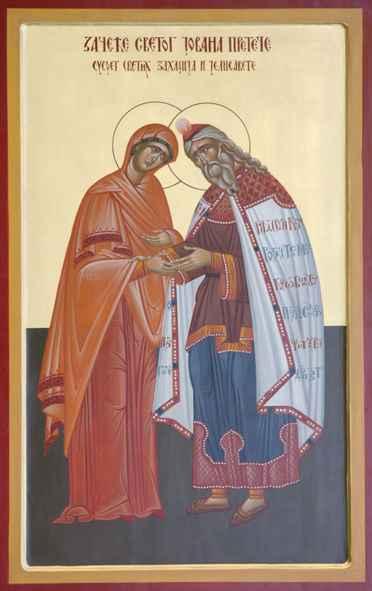 Zaharija i Jelisaveta