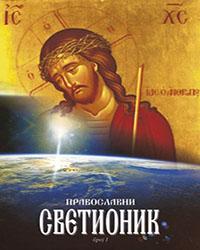 PravoslavniSvetionik1
