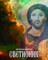 PravoslavniSvetionik4_1
