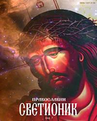 PravoslavniSvetionik5_1