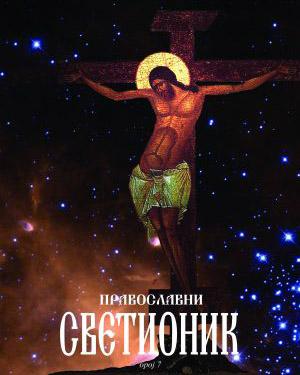 PravoslavniSvetionik6_1