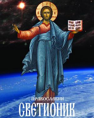 PravoslavniSvetionik9_1
