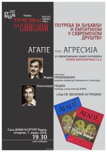 Traganje za smislom, Z. Trebjesanin i A. Gajsek, tribina, plakat