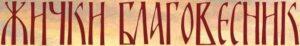 blagovesnik_logo