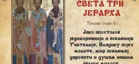 Разлика личности и индивидуе по Кападокијским Оцима, митр. Јован (Зизјулас)