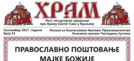 """Лист """"Храм"""", бр. 33, Православно поштовање Мајке Божије"""