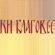 """Специјално издање ТВ емисије """"Жички благовесник"""", Тема: Александријска патријаршија, гост: јереј Дејан Марковић"""