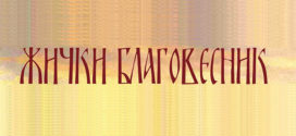 Нова емисија Жичког благовесника, Тема: Путеви српског песништва, гост: др Драган Хамовић