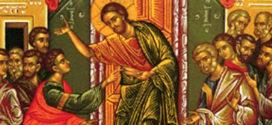 Заамвона молитва Томине недеље