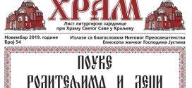 Лист Храм бр. 54: Поуке родитељима и деци, Старац Пајсије Светогорац