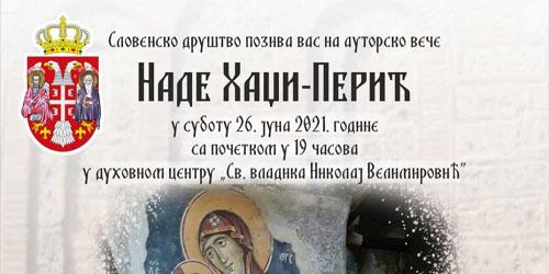 Најава: субота 26. јун 2021. у 19.00, Духовни центар у Краљеву, Вече посвећено поезији Наде Хаџи-Перић
